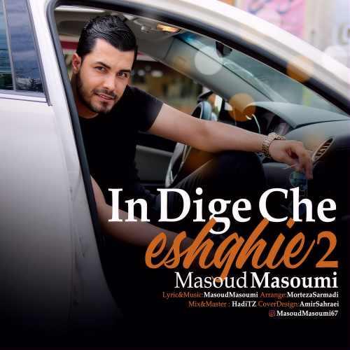 دانلود آهنگ جدید مسعود معصومی بنام این دیگه چه عشقیه