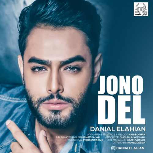 دانلود آهنگ جدید دانیال الهیان بنام جون و دل
